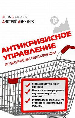 Дмитрий Демченко - Антикризисное управление розничным магазином