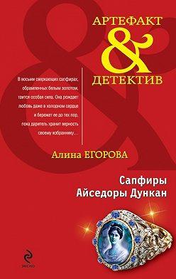 Алина Егорова - Сапфиры Айседоры Дункан
