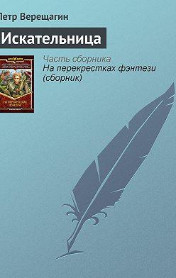 Петр Верещагин - Искательница