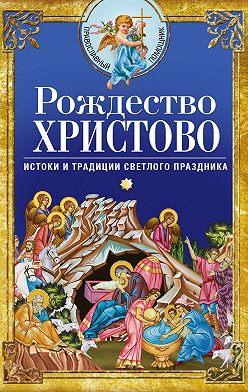 Сборник - Рождество Христово. Истоки и традиции светлого праздника