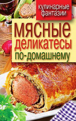 Неустановленный автор - Мясные деликатесы по-домашнему