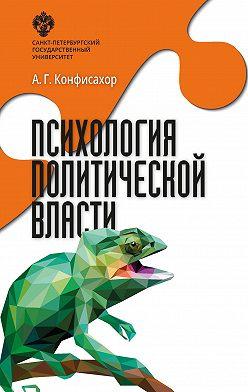 Александр Конфисахор - Психология политической власти