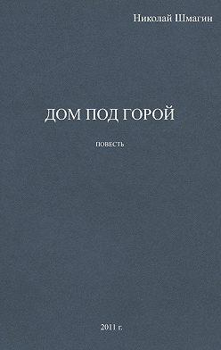 Николай Шмагин - Дом под горой