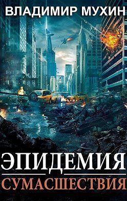 Владимир Мухин - Эпидемия сумасшествия