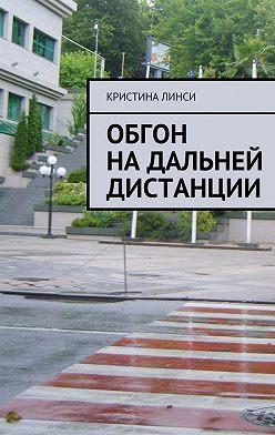 Кристина Линси - Обгон надальней дистанции
