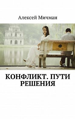 Алексей Мичман - Конфликт. Пути решения