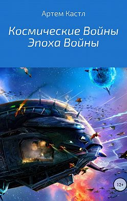 Артем Кастл - Космические Войны: Эпоха Войны