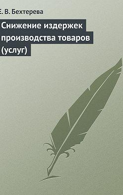 Елена Бехтерева - Снижение издержек производства товаров (услуг)