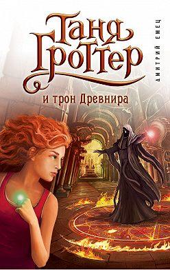Дмитрий Емец - Таня Гроттер и трон Древнира