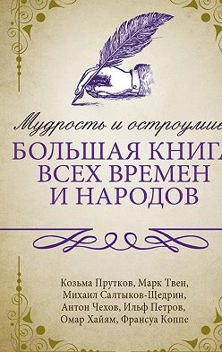 Сборник афоризмов - Мудрость и остроумие: большая книга всех времен и народов