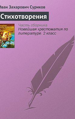 Иван Суриков - Стихотворения