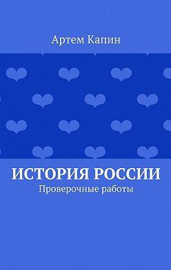 Артем Капин - История России. Проверочные работы