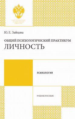 Юлия Зайцева - Общий психологический практикум. Личность