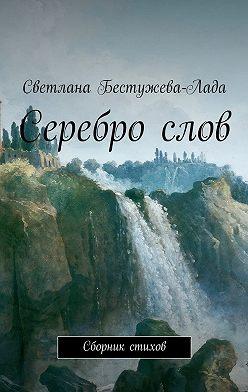 Светлана Бестужева-Лада - Сереброслов