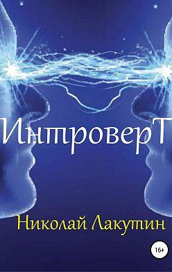 Николай Лакутин - Интроверт
