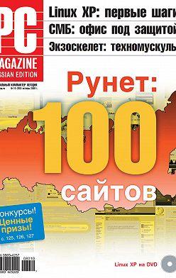 PC Magazine/RE - Журнал PC Magazine/RE №10/2008
