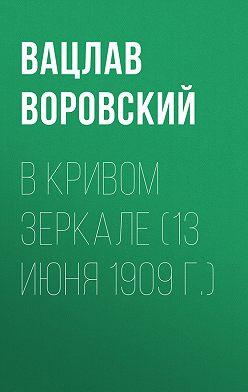 Вацлав Воровский - В кривом зеркале (13 июня 1909 г.)