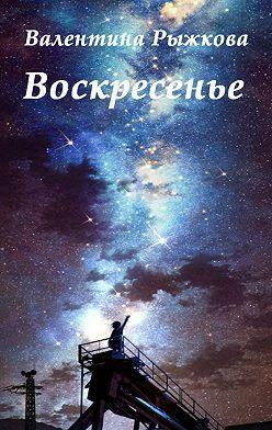 Валентина Рыжкова - Воскресенье