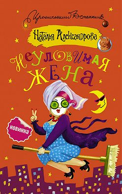 Наталья Александрова - Неуловимая жена
