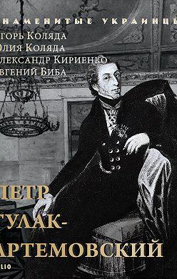 Игорь Коляда - Петр Гулак-Артемовский