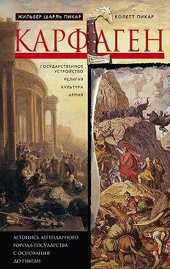 Жильбер Пикар - Карфаген. Летопись легендарного города-государства с основания до гибели