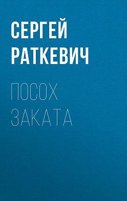 Сергей Раткевич - Посох Заката