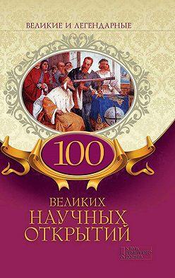 Коллектив авторов - 100 великих научных открытий