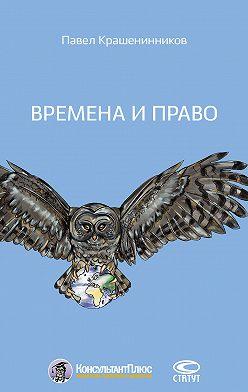 Павел Крашенинников - Времена и право