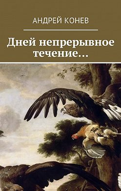 Андрей Конев - Дней непрерывное течение…