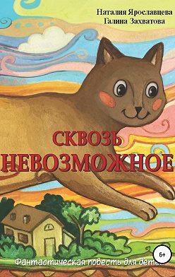 Наталия Ярославцева - Сквозь невозможное