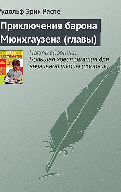 Рудольф Распе - Приключения барона Мюнхгаузена (главы)