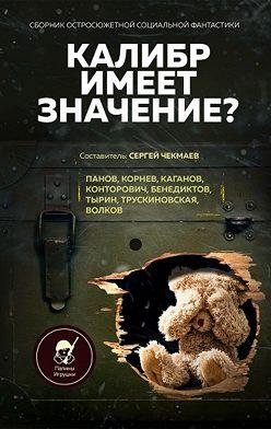 Дмитрий Казаков - Калибр имеет значение?