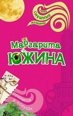 Маргарита Южина - Принцесса в лопухах