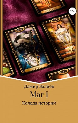 Дамир Валиев - Колода историй: Маг I