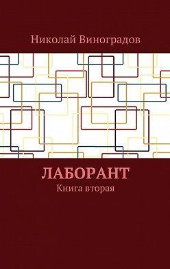 Николай Виноградов - Лаборант. Книга вторая