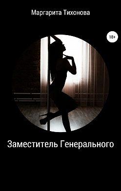 Маргарита Тихонова - Заместитель Генерального