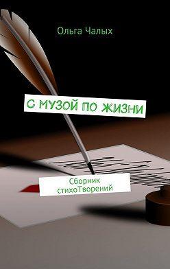 Ольга Чалых - С музой по жизни. сборник стихоТворений