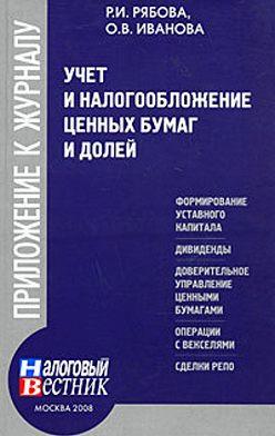 Раиса Рябова - Учет и налогообложение ценных бумаг и долей