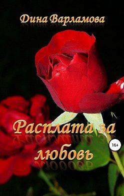Дина Варламова - Расплата за любовь