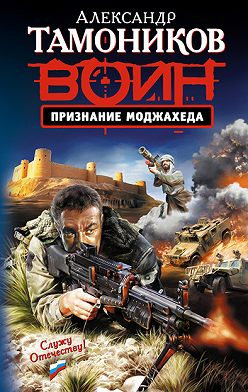 Александр Тамоников - Признание моджахеда
