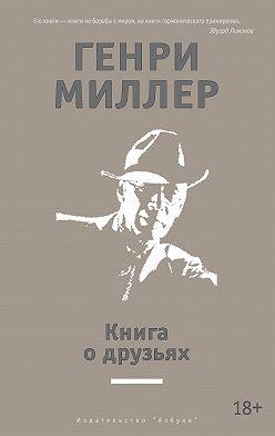 Генри Миллер - Книга о друзьях (сборник)