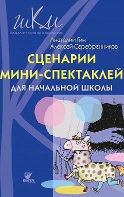Анатолий Гин - Сценарии мини-спектаклей для начальной школы