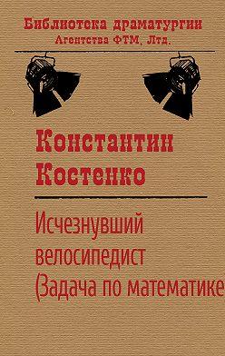 Константин Костенко - Исчезнувший велосипедист (Задача по математике)