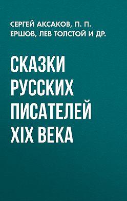 Лев Толстой - Сказки русских писателей XIX века