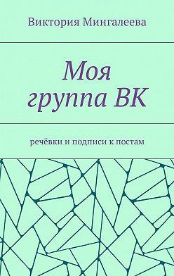 Виктория Мингалеева - Моя группаВК. Речёвки иподписи кпостам