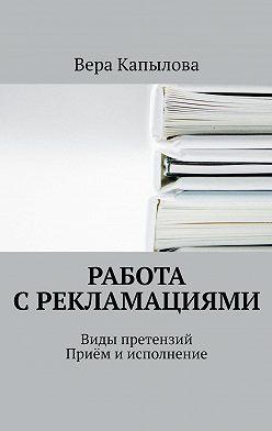 Вера Капылова - Работа срекламациями. Виды претензий. Приём иисполнение