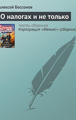 Алексей Бессонов - О налогах и не только