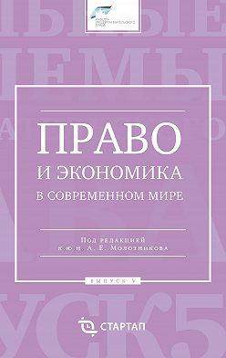 Сборник статей - Право и экономика в современном мире. Выпуск V