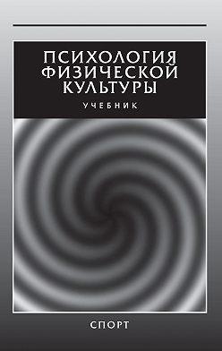 Коллектив авторов - Психология физической культуры. Учебник