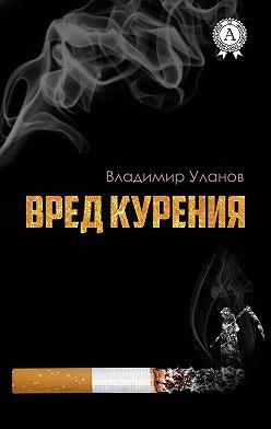 Владимир Уланов - Вред курения